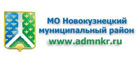 Администрация Новокузнецкого муниципального района